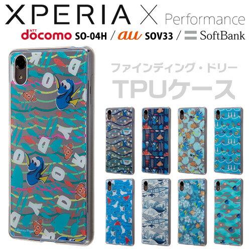 ☆◆ イングレム ディズニー ファインディング・ドリー Xperia X Performance (docomo SO-04H / au SOV33 / SoftBank) 専用 スマホTPUケース 背面パネルセット IJ-RDXPXPTP/FD【メール便送料無料】