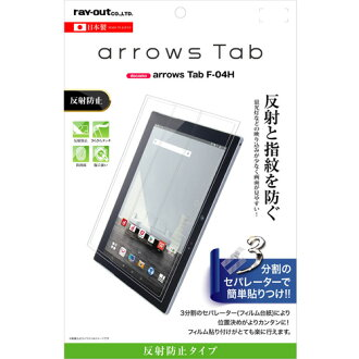 ☆ [docomo arrows Tab (F-04H)-only LCD protection film fingerprint reflection prevention RT-ARH4F/B1 10P01Oct16