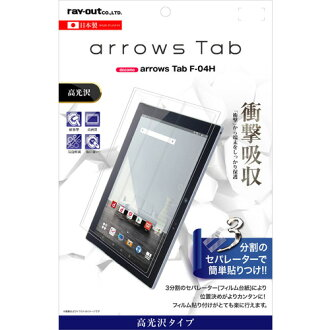 ☆ [docomo arrows Tab (F-04H)-only LCD protection film shock resistant gloss RT-ARH4F/DA 10P01Oct16