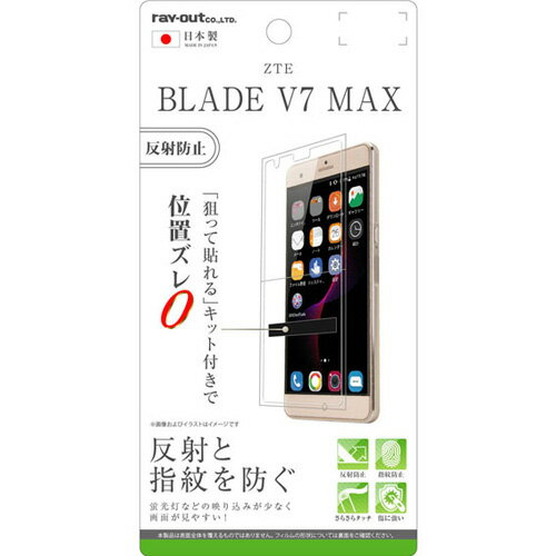 ☆◆ レイ・アウト ZTE BLADE V7 MAX 専用 液晶保護フィルム 指紋防止 反射防止 RT-ZBV7MF/B1