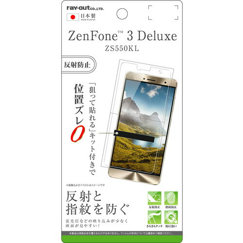 ☆◆ レイ・アウト ASUS ZenFone 3 Deluxe ZS550KL 専用 液晶保護フィルム 指紋防止 反射防止 RT-RAZ3D5F/B1