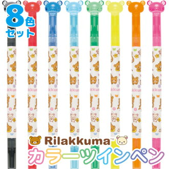 ◇ rilakkuma 彩色双笔 (香味) 8 颜色设置 PP298 02P01Oct16