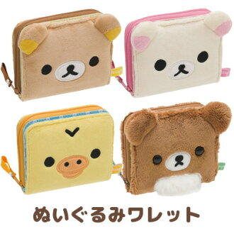 ◇ rilakkuma New plushie wallet WL30101/WL30201/WL30301 02P03Sep16.