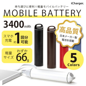 ☆◆ Various smartphone-adaptive 3400mAh lithium mobile battery PG-LBJ34A01BK/PG-LBJ34A02WH/PG-LBJ34A03BR/PG-LBJ34A04RD/PG-LBJ34A05BL