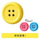 Pechat(ペチャット)ぬいぐるみをおしゃべりにするボタン型スピーカー【ぬいぐるみ/スピーカー/おしゃべり/ボタン/プレゼント/贈り物/クリスマス/誕生日】
