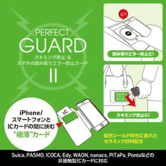 ☆◆ 支持sukimingu防止的IC卡电波干涉防止席PERFECT GUARD II DC-EMGARD2