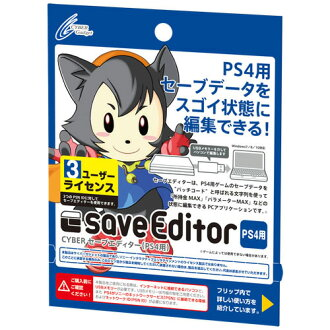◆[CYBER] PS4용 세이브 편집자 3 유저 라이센스 CY-PS4SAE-3