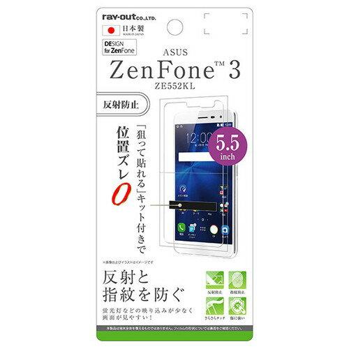 ☆◆ レイ・アウト ASUS ZenFone 3 ZE552KL 専用 液晶保護フィルム 指紋 反射防止 RT-RAZ35F/B1