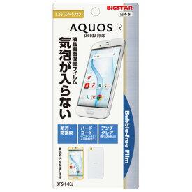 ☆【 AQUOS R ( docomo SH-03J / au SHV39 / Softbank ) 専用 】 液晶保護・バブルフリーフィルム (無気泡・気泡0) BFSH-03J【メール便送料無料】