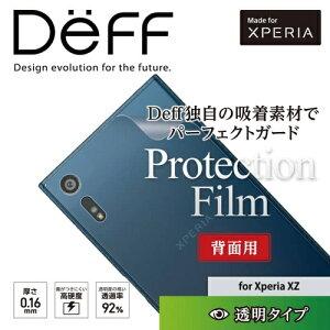 ☆◆ Deff Xperia XZ ( docomo SO-01J / au SOV34 / SoftBank ) 専用 背面保護フィルム Protection Film for Xperia XZ 背面用 DF-XXZG1B