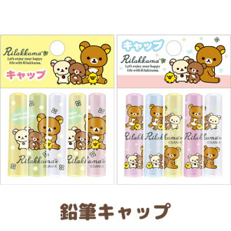 rirakkumaguzzu(8)◇rirakkuma Happy life with Rilakkuma主题铅笔盖子5瓶一套FT34701/FT34801