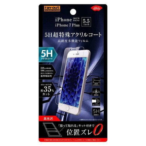 ☆◆ iPhone8 Plus iPhone7 Plus (5.5インチ) 専用 液晶保護フィルム 5H 衝撃吸収 ブルーライトカット アクリルコート 高光沢 RT-P15FT/S1【メール便送料無料】