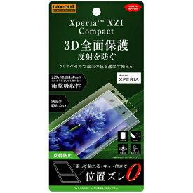 ☆◆ レイ・アウト docomo Xperia XZ1 Compact (SO-02K) 専用 液晶保護フィルム TPU 反射防止 フルカバー 衝撃吸収 RT-RXZ1CF/WZH【メール便送料無料】