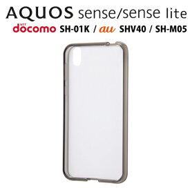 レイ・アウト AQUOS sense ( docomo SH-01K / au SHV40 ) / AQUOS sense lite (SH-M05) 専用 ハイブリッドケース ブラック RT-AQSECC2/B【メール便送料無料】