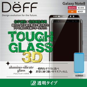 ☆◆ Deff Galaxy Note8 ( docomo SC-01K / au SCV37 ) 専用 液晶保護ガラスフィルム TOUGH GLASS 3D for Galaxy Note 8 ブラック DG-GSN8G3DS