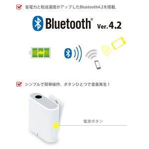 ☆◆Bluetooth4.2搭載ワイヤレスオーディオレシーバー1ボタンタイプPG-BTR03BK/PG-BTR04WH