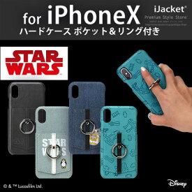スターウォーズ (STAR WARS) iPhoneX 専用 ハードケース ポケット&リング付き PG-DCS360SW/PG-DCS361SW/PG-DCS362BB/PG-DCS363SW【メール便送料無料】