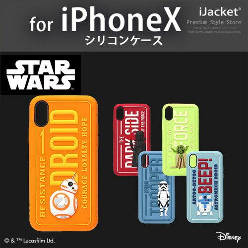 □◆ スターウォーズ (STAR WARS) iPhoneX 専用 シリコンケース PG-DCS365DV/PG-DCS366ST/PG-DCS367YD/PG-DCS368R2/PG-DCS369BB【メール便送料無料】