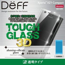 ☆◆ Deff docomo Xperia XZ1 Compact (SO-02K) 専用 液晶保護ガラスフィルム TOUGH GLASS 3D for Xperia XZ1 Compact フル透明 DG-XZ1CG3DS