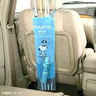 【2月中旬発売予定予約】◆スヌーピーポケット付きアンブレラケースブルーSN52【ピーナッツ/カー用品/車/インテリア/ドライブ/人気】【P20】