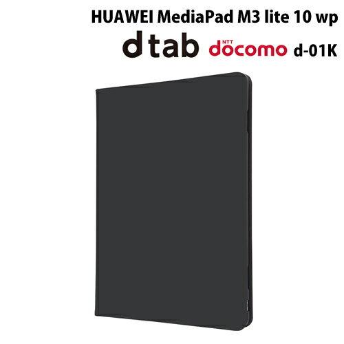 【送料無料】☆◆ レイ・アウト docomo dtab (d-01K) / MediaPad M3 Lite 10 wp 専用 レザーケース スタンド ブラック RT-TDK1LC1/BB