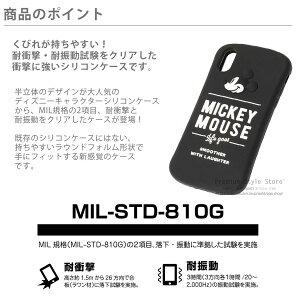 403ccc0094 ディズニーiPhoneX専用ラウンドフォームシリコンケースPG-DCS370MKY/PG-DCS371MNE