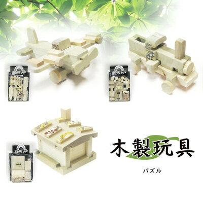 ◆ 頭のトレーニング 組木ミニパズル【木製/パズル/組み立て/寄木細工/玩具/お土産/おもちゃ】