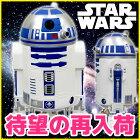 【送料無料】◇スターウォーズSTARWARSR2-D2WASTEBASKETごみ箱R2-D2WB-05