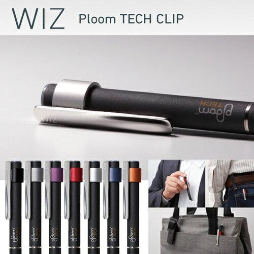 ☆◆ Deff Ploom TECH 専用 ステンレス&アルミ製クリップ Ploom TECH Clip WAC-PML01【プルームテック/電子タバコ/加熱式タバコ】