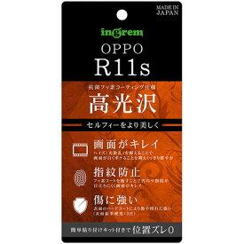 ☆◆ イングレム OPPO R11s 専用 液晶保護フィルム 指紋防止 高光沢 IN-PR11SF/C1