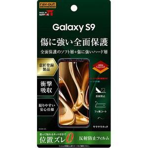 レイ・アウト Galaxy S9 (docomo SC-02K/au SCV38) 専用 液晶保護フィルム TPU PET 反射防止 フルカバー RT-GS9FT/NPUH【メール便送料無料】