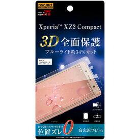 ☆◆ レイ・アウト docomo Xperia XZ2 Compact (SO-05K) 専用 液晶保護フィルム TPU 光沢 フルカバー 衝撃吸収 ブルーライトカット RT-RXZ2COF/WZM【メール便送料無料】