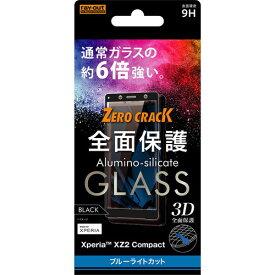 ☆◆ レイ・アウト docomo Xperia XZ2 Compact (SO-05K) 専用 液晶保護ガラスフィルム 3D 9H 全面保護 ブルーライトカット ブラック RT-RXZ2CORFG/MB【メール便送料無料】