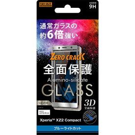 ☆◆ レイ・アウト docomo Xperia XZ2 Compact (SO-05K) 専用 液晶保護ガラスフィルム 3D 9H 全面保護 ブルーライトカット シルバー RT-RXZ2CORFG/MS【メール便送料無料】