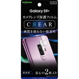 ☆◆ イングレム Galaxy S9+ (docomo SC-03K/au SCV39) 専用 カメラレンズ保護フィルム 光沢 IN-GS9PFT/CA