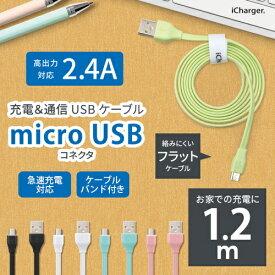 ☆◆ スマートフォン/タブレット対応 micro USB コネクタ USB フラットケーブル 120cm PG-MUC12M06/PG-MUC12M07/PG-MUC12M08/PG-MUC12M09/PG-MUC12M10