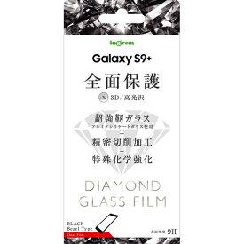 ☆◆ イングレム Galaxy S9+ (docomo SC-03K/au SCV39) 専用 ダイヤモンドガラスフィルム 全面保護 光沢 ブラック IN-GS9PRFG/DCB【メール便送料無料】