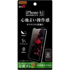 レイ・アウト iPhoneXR (6.1インチ) 専用 液晶保護フィルム 指紋 反射防止 RT-P18F/B1