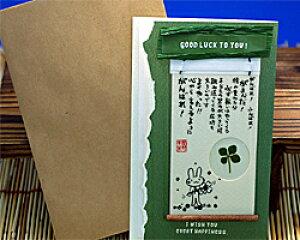 カードレター 四葉のミニ掛け軸カードがんばれ CA028703