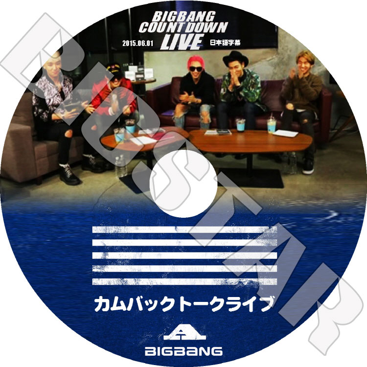 【K-POP DVD】☆★BIGBANG COUNT DOWN LIVE A (2015.06.01)★【日本語字幕あり】【BIGBANG 番組DVD】