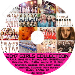 【K-POPDVD】☆★2017GIRL`SCOLLECTION★【P.O.PrealGirlsProjectInaBABAAppleBWassupidolSchoolKPOPDVD】