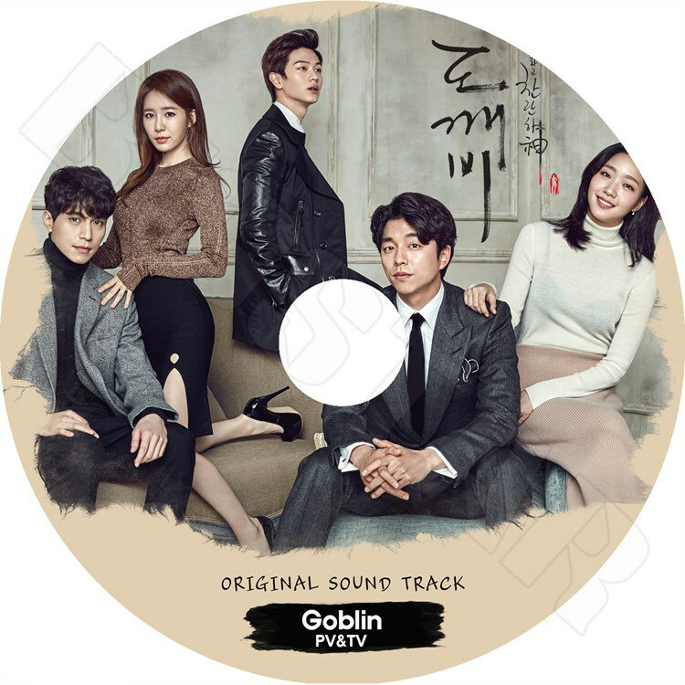 【K-POP Drama】☆★GOBLIN (鬼 トッケビ) O.S.T PV COLLECTION★Stay With Me My Eyes Hush Beautiful You`re So Beautiful Who Are You【韓国ドラマ 鬼 トッケビ トケビ O.S.T KPOP DVD】