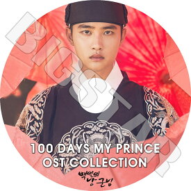 【K-POP DVD】☆★EXO D.O 100 Days My Prince OST COLLECTION★【韓国ドラマ エクソ ディオ KPOP DVD】