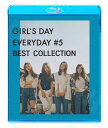 【Blu-ray】☆★Girl's Day 2017 BEST Collection ★I`ll Be Yours Ring My Bell Hello Bub...