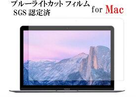 ブルーライトカットーフィルター SGS認定済 ブルーライトブロック 目の保護 電磁波カット 保護フィルム マックブックエアー 13インチ 12インチ 15インチ マックブックプロ Macbook air pro Retina