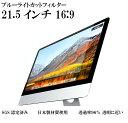 21.5インチ PC用 ブルーライトカットーフィルター フィルム ブルーライトブロック 電磁波カット 保護フィルム 21.5…