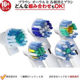 ブラウン オーラルB 電動歯ブラシ 互換 替えブラシセット販売 お好きな組み合わせ16本セット(4種類のヘッド選び)使い分け用カラーリング付き