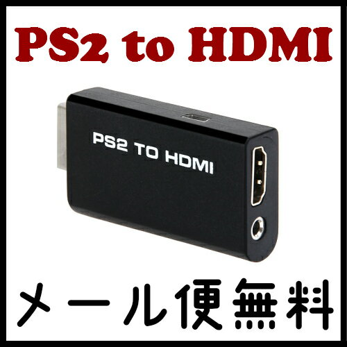 即納「メール便送料無料」PS2がHDMIテレビでプレイ出来る!! / PS2 to HDMI コンバーター /PS2専用HDMI接続コネクター/変換アダプター/AV変換器/Playstation2/スピーカーに接続する端子有