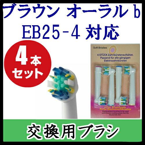 ブラウン オーラルB 互換 替ブラシ 1パック 4本入り EB25-4 EB25-2対応フロスアクション/oral-b/oralb 交換用/braun/EB-25A/歯間ワイパー付き・フロスアクションブラシ(EB25)/