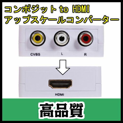 「即納」「高品質/メール便可能」コンポジット(黄)映像を、HDMIに変換する:コンポジットto HDMI アップスケールコンバーター/av to HDMI変更アダプター/コンポジット端子ーHDMI端子への出力用コンバーター★レビューを書いて次回使用するクーポンGET★